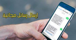 صورة رسائل مجانية للجوال , ارسل رسالة لمن تحب مجانا