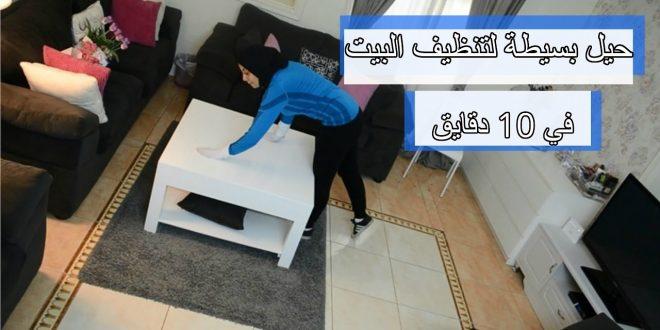 صورة كيف تنظف البيت , خطوات هتسهل عليكي التنضيف