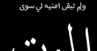 صورة رسائل عن الموت , كلمات عن هادم اللذات