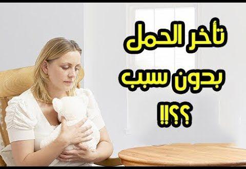 صورة علاج تاخر الحمل بدون سبب , حاجات مش هتيجي علي بالك