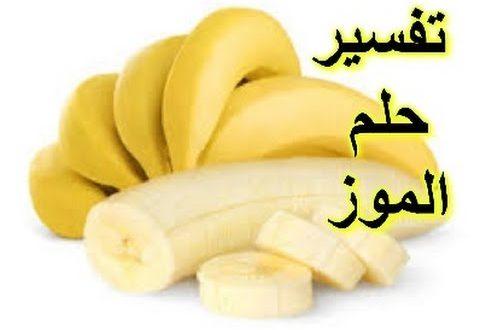 صورة تفسير الموز في الحلم , دلاله رؤيه الموز في الحلم