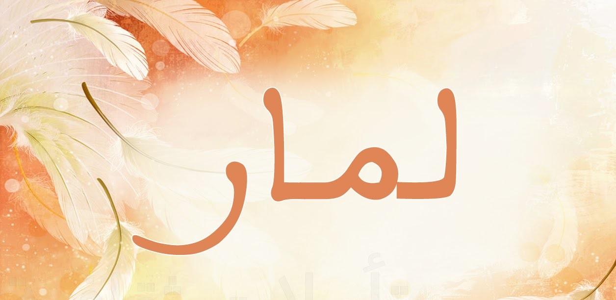 صورة ما معني اسم لمار , اسم منار ودلالته ومعناه في المعجم هنا