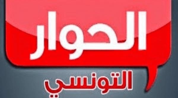 صورة تردد قناة الحوار التونسي , هل تبحث عن تردد قناه التونسي اليك المقال