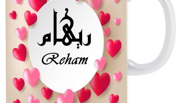 صورة معنى اسم ريهام وشخصيتها , معني اسم ريهام