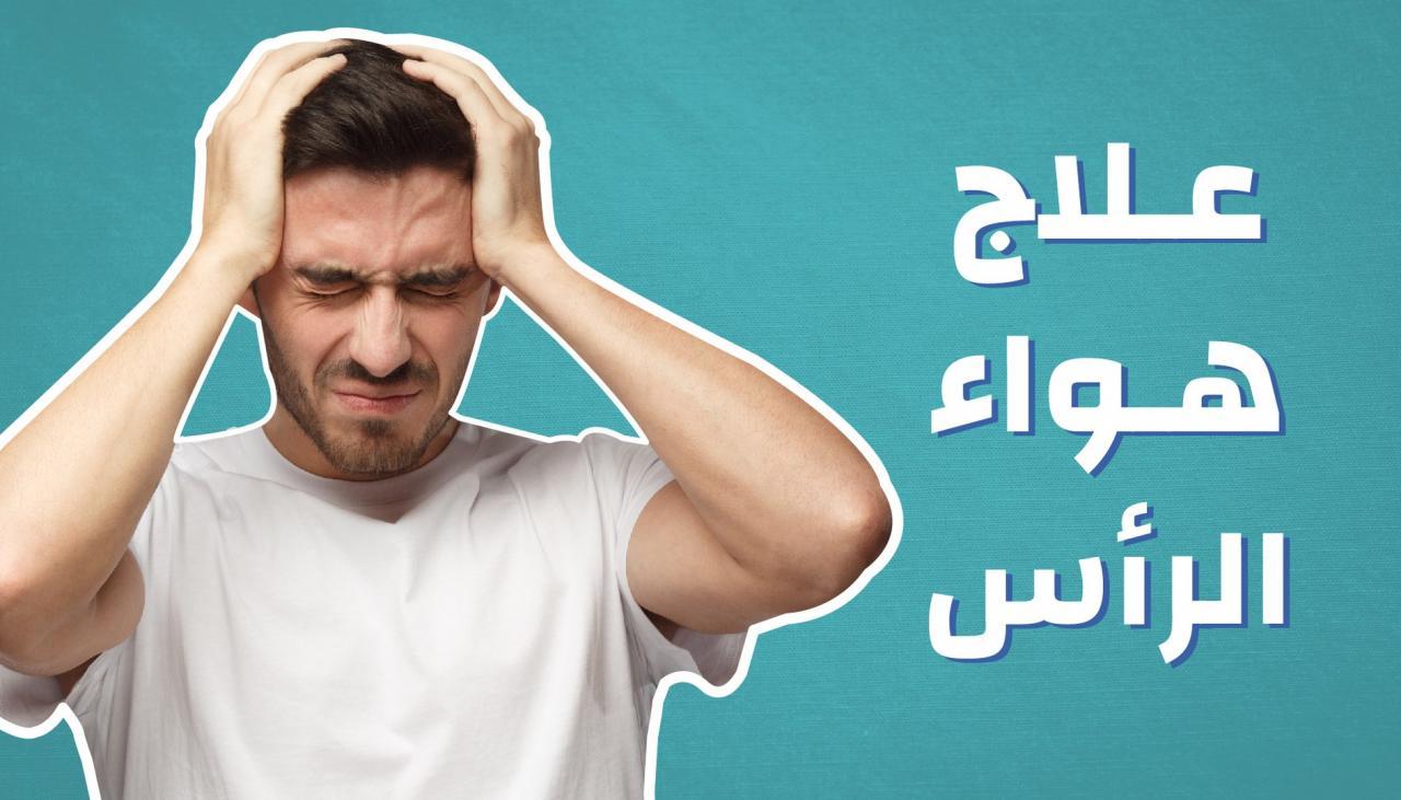 صورة هواء في الراس , كل اللي محتاج تعرفه عن المرض دة