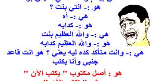 صورة نكت تموت من الضحك سعودية , اضحك من قلبك مع السعوديين