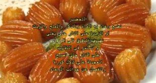 صورة طريقة بلح الشام بالصور , شاهدي كيفيه عمل بلح الشام