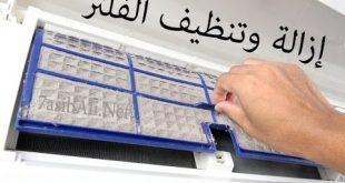 صورة تنظيف فلتر المكيف المنزلي , يجب عليك كل فتره ان تنظف فلتر المكيف لجلب الهواء المنعش