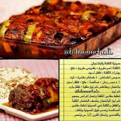 صورة صواني بالفرن من الانستقرام , شوفي احلي وصفات صواني بالفرن لبيتك