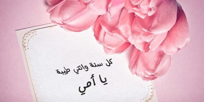 صورة عن عيد الام , فرح قلب امك في عيد الام