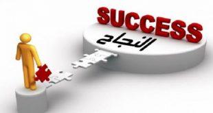 صورة اسباب النجاح في الدراسة , ما الاشياء التي تؤدي الي النجاح