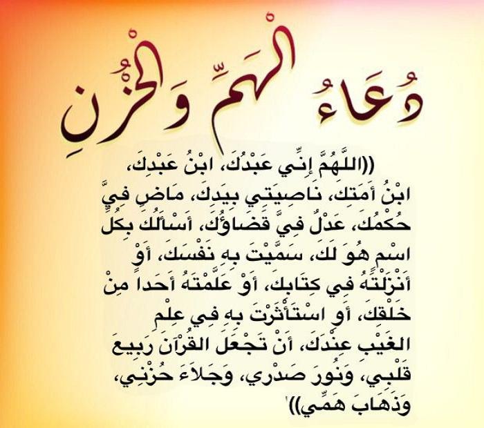 صورة دعاء تفريج المصائب , اسال الله ان يفرج الله همك