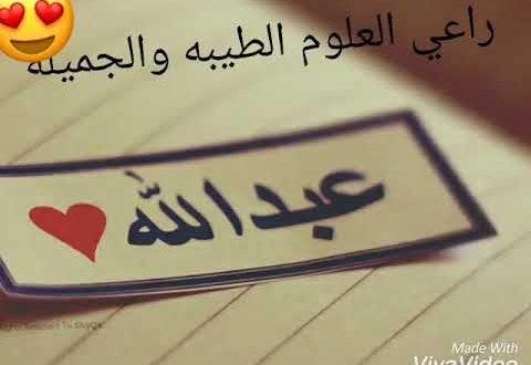 صورة شعر باسم عبدالله , اجمل ما قيل عن عبد الله