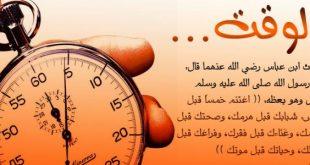 حكم عن الوقت , اجمل ما قيل عن الوقت