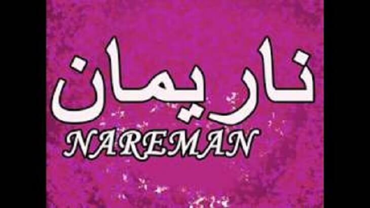صورة معنى اسم ناريمان , شاهد شرح اسم ناريمان