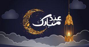 صورة تهنئة عيد الاضحى اسلامية , ارسل الي حبايبك بطاقات تهنئة عيد الاضحي