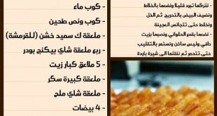 صورة بلح الشام بالصور , طريقه تحضير بلح الشام المميزه
