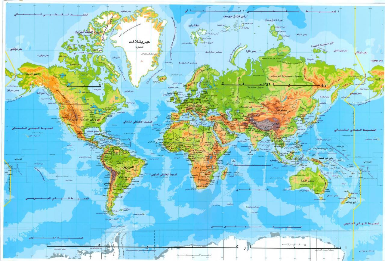 خريطة العالم واضحة جدا بالعربية شاهد خريطة العالم باللغه العربية