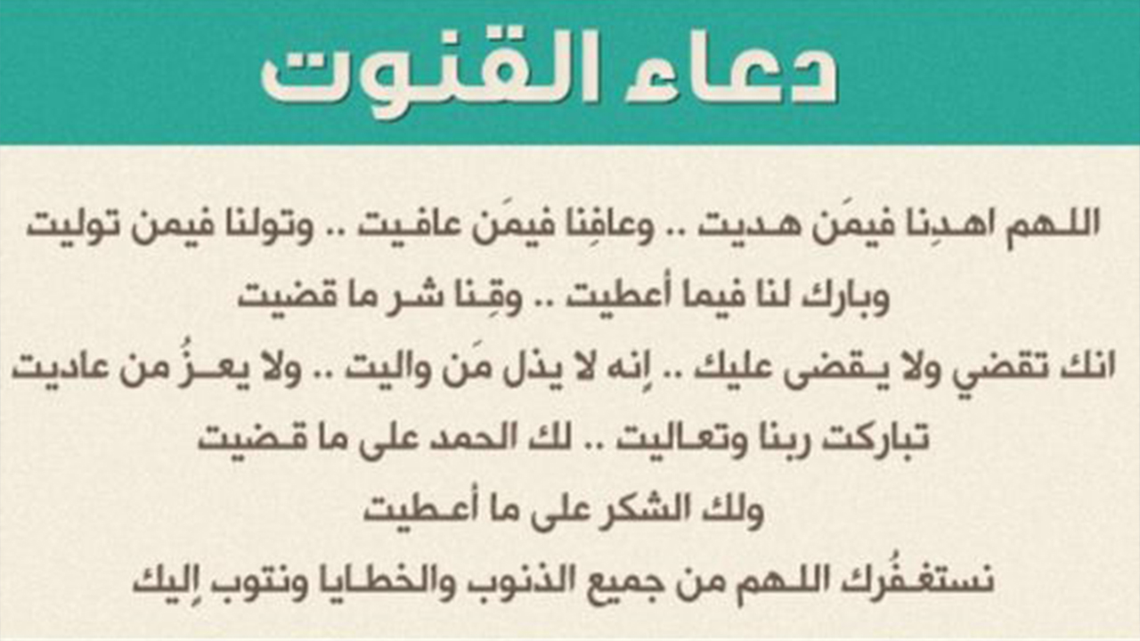 ادعية القنوت مكتوبة الي كل امام مسجد اليك المقال قبلات الحياة