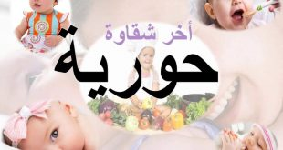 صورة اسماء بنات سعوديات , الي كل الاباء و الامهات قائمه اسماء بنات سعودية