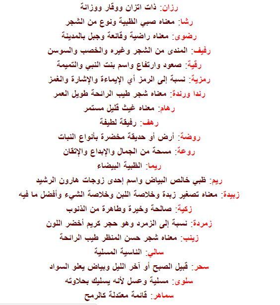 صورة اسماء بنات حلوة وخفيفة , تشكيله اسماء بنات جميله