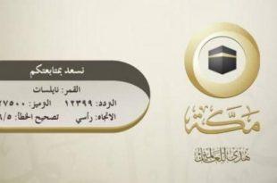 صورة تردد قناة مكة , احدث الترددات لمشاهده قناه مكه