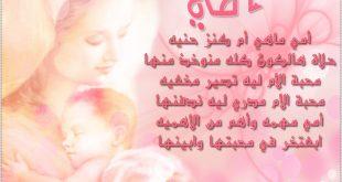 صورة احلى اشعار عن الام، مش بتحبنى حب عادي