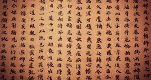 صورة حروف اللغة الصينية , رموز وأشكال