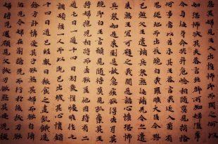 صورة حروف اللغة الصينية , هل تعرف كم عدد الحروف الصينية